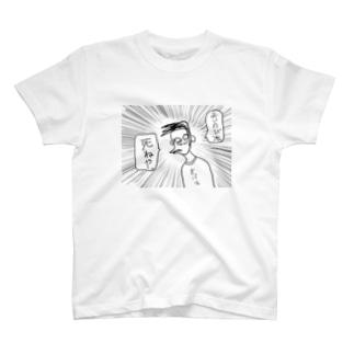 スネ系統の亜種 T-shirts