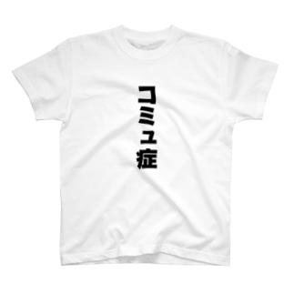 コミュ症 T-shirts