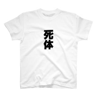 死んだ気になって生きろ! T-shirts