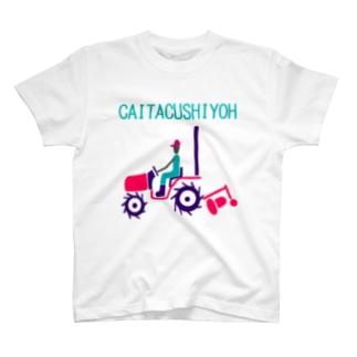 開拓しよう T-shirts