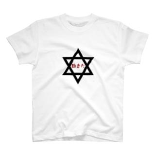 異世界に行きたい人用 T-shirts
