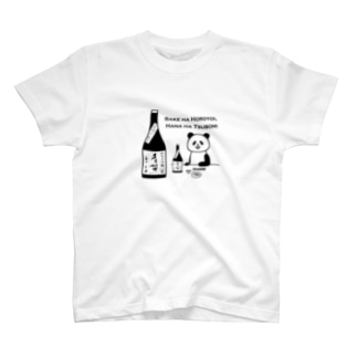 PANDA日本酒「青笹」 T-shirts