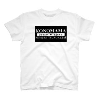 KONOMAMA NEMURI_TSUZUKETAI【Dream Sleep】 T-shirts
