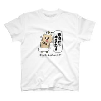 明日から本気出す T-shirts