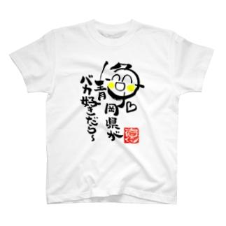 静岡県バカ好きグッズ T-shirts