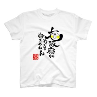 大阪府がめっちゃ好きやねんグッズ T-shirts