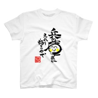 兵庫県がえれー好きやでグッズ T-shirts