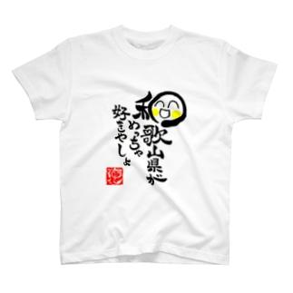 和歌山県がめっちゃ好きグッズ T-shirts