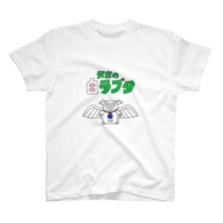 天空の白ラブタ(裸豚) T-shirts