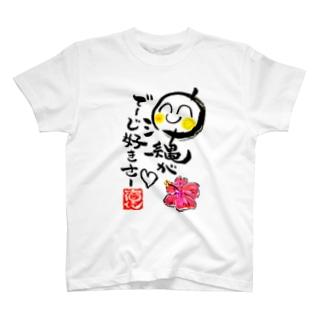 沖縄がでーじ好きグッズ T-shirts