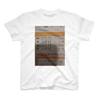 国語だけ点数が良い T-shirts
