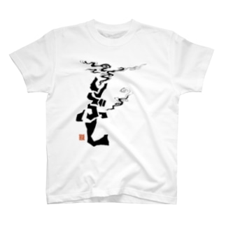 いぶし(黒) T-shirts