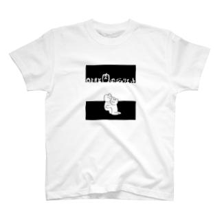 ロミオと肉のジュリエット T-shirts