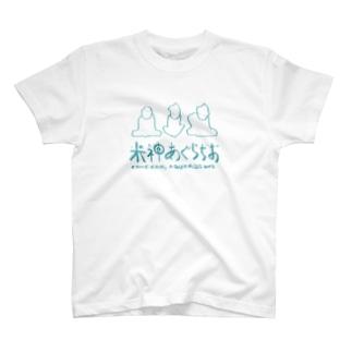 米神あぐらぢお公式グッズ T-shirts