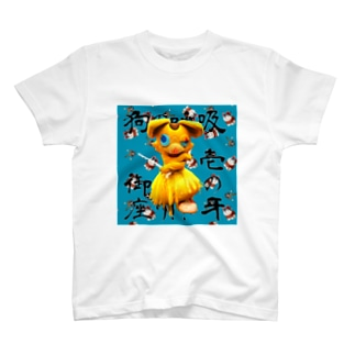 壱の牙 T-shirts