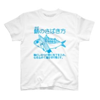 鯖のさばき方 T-shirts