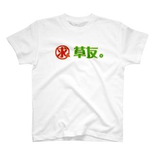 I want Plant Friends 求ム草友。 T-shirts