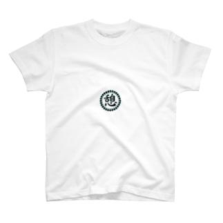 骸骨のガッくん 休憩中 T-shirts