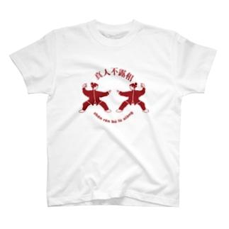 能ある鷹は爪を隠す(真人不露相) T-shirts