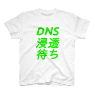 DNS浸透待ち T-shirts