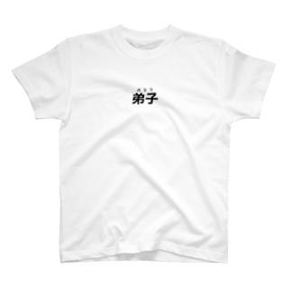 弟子という名のパシリ T-shirts