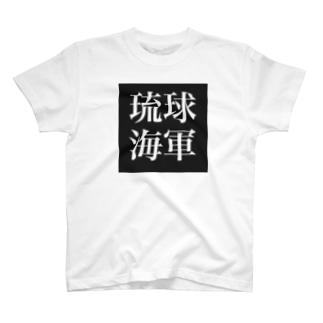 琉球海軍 T-shirts