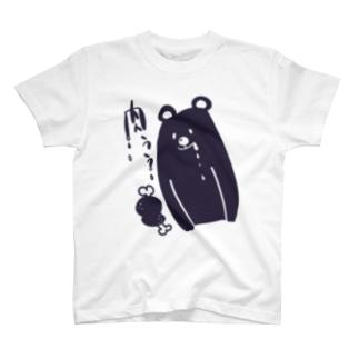 くまん太の肉ぅ T-shirts
