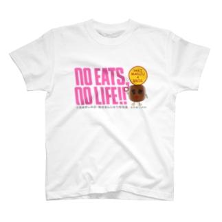 MIMMIとしのぶの、No Eats, No Life T-shirts