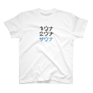 shima-01の1ウナ2ウナ-サウナ T-shirts