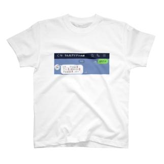 そういうところが、大好き❣️ T-shirts