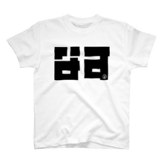 イカしたなす(B) T-shirts