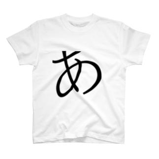あわやのあ T-shirts