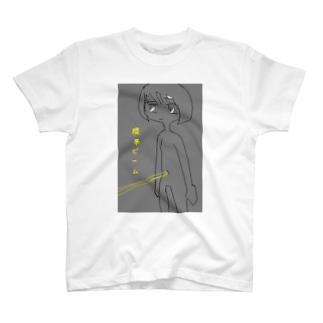 臍帯ビーム T-shirts