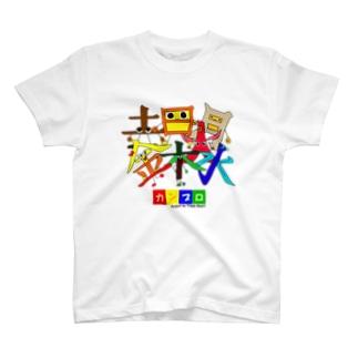 ジェー・オー・ビーのカンプロメンバーズ T-shirts