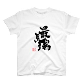 リブログ公式ショップの最先端 T-shirts