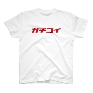 ガチコイ(赤) T-shirts
