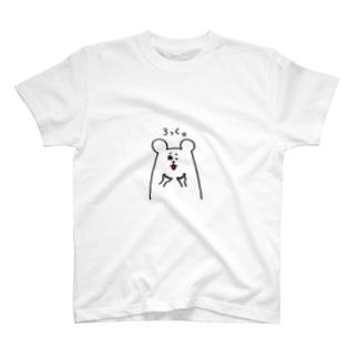 はえてるくるクマ(ろっく。) T-shirts