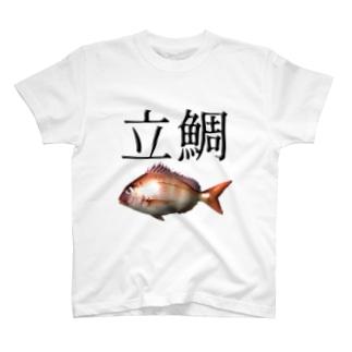 立鯛(りったい) T-shirts