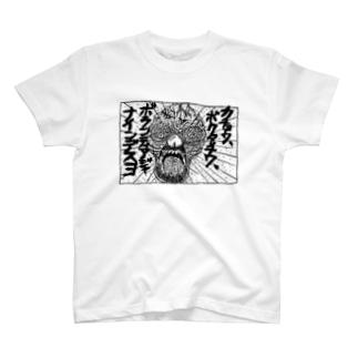 カチョウ、ボクタチワ、ボランティアジャナインデスヨ! T-shirts