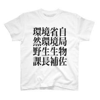 環境省自然環境局野生生物課長補佐 T-shirts