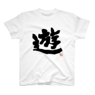 遊(よか風/書T/白) T-shirts