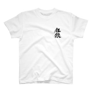 狂狼半袖Tシャツ(胸ロゴ) T-shirts