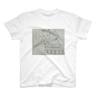 ウワサ好きのネコ T-shirts