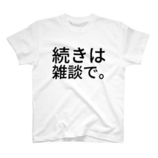 続きは雑談で。 T-shirts
