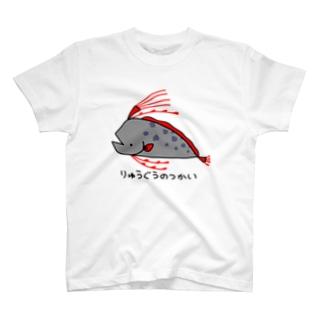 ながくないりゅうぐうのつかい T-shirts