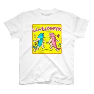 ししゃもパラダイス【カラフルししゃも】 T-shirts