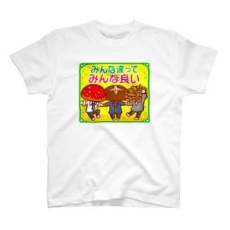 みんな違って みんな良い【青春きのこBOYS】 T-shirts