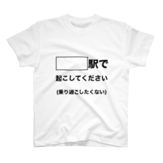 とみ田監修 豚ラーメンbotの乗り過ごしたくない方へ T-shirts