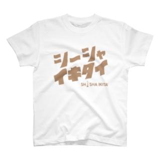 シーシャイキタイTシャツ(薄色用) T-shirts