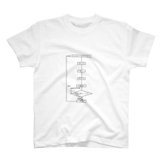 チョコたべる T-shirts